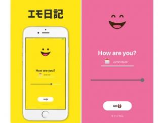 絵文字を記録するだけ!感情のコントロールにぴったりなアプリ「エモ日記」
