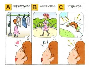 洗濯物を干している、散歩している、寝ている女性のイラスト