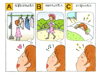 【心理テスト】朝起きたら、窓の外は快晴。3日ぶりの青空を見たあなたは何を思った?