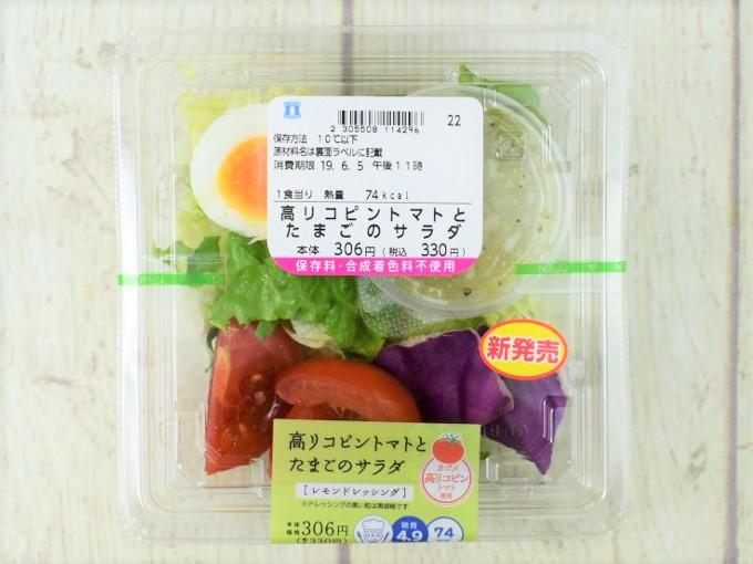 パッケージに入った「高リコピントマトとたまごのサラダ」の画像