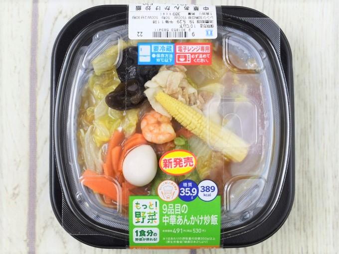パッケージに入った「9品目の中華あんかけ炒飯」の画像