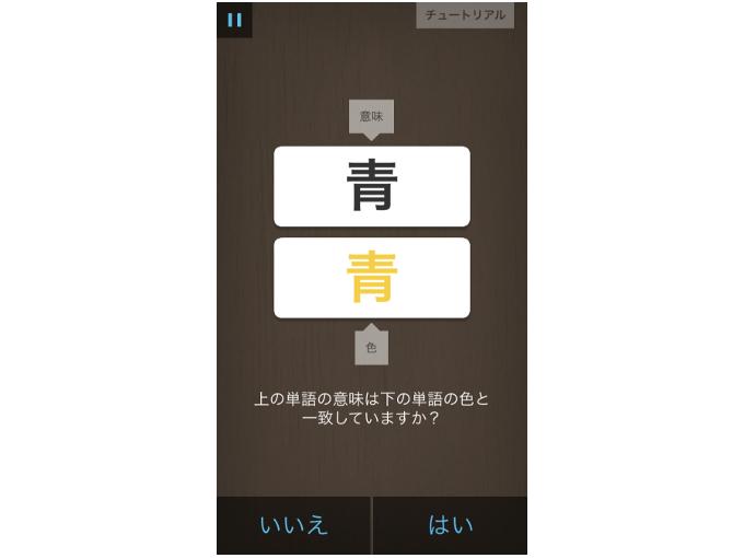 「カラーマッチゲーム」を表示した画像
