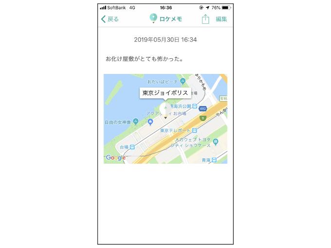 「東京ジョイポリス」にメモした時の画像
