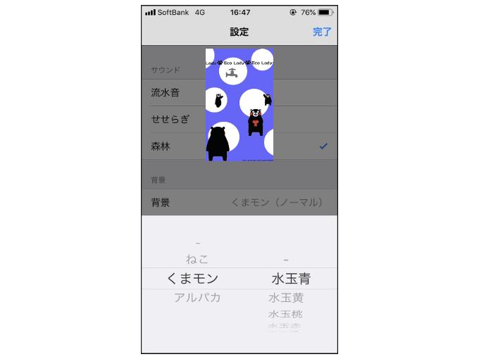 「背景」を表示した画像