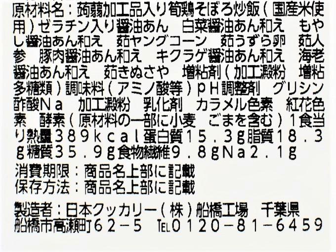 「9品目の中華あんかけ炒飯」の成分表の画像