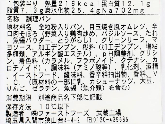 「全粒粉サンドガパオ風サンド」の成分表の画像