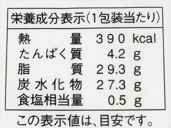 「冷やして食べるフレンチクルーラー(ホイップ)」のカロリー表の画像