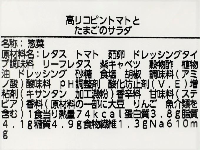 「高リコピントマトとたまごのサラダ」の成分表の画像