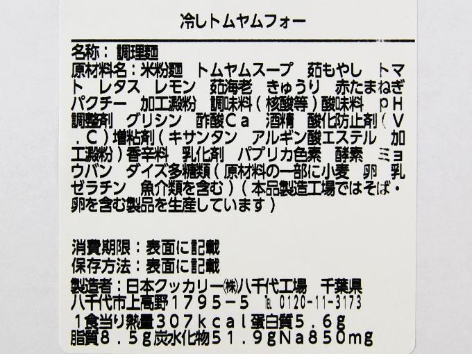 「冷しトムヤムフォー」の成分表の画像