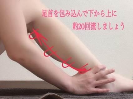 足首を包み込んでマッサージ