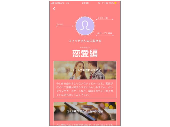 自分自身の「口説き方 恋愛編」の画面