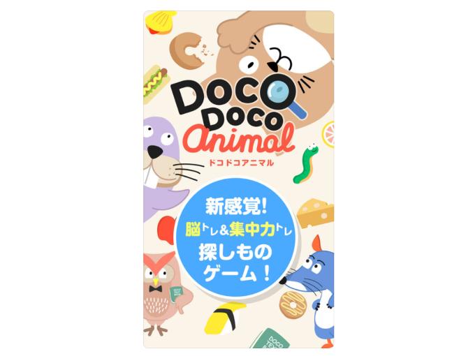 「ドコドコアニマル」を紹介している画像