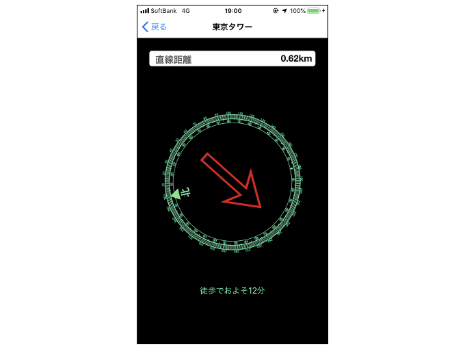 「東京タワー」までの距離と所要時間を表示した画像