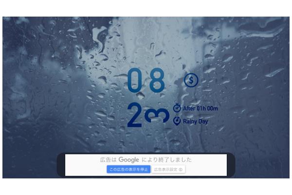 現在時刻が表示されたトップ画面