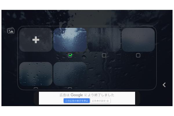 背景を変更できる設定画面