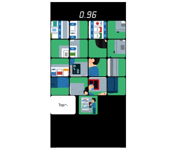 タバコパズルを表示した画像