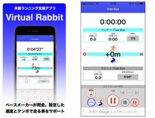 過去の自分と競えるゴースト機能搭載!ランニングアプリ「Virtual Rabbit」
