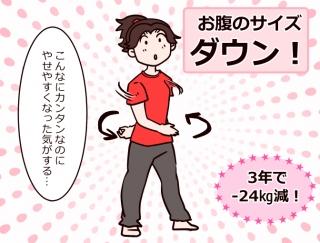 【漫画レポート】ひねり運動でペタ腹に!24kgやせに成功した「ながらエクササイズ」