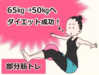 【漫画レポート】15kgやせた!ダイエット成功者が行ったお手軽エクサ&部分筋トレって?
