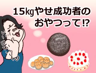 【漫画レポート】お菓子が大好き!食べても15kgやせられたダイエット中のおやつ