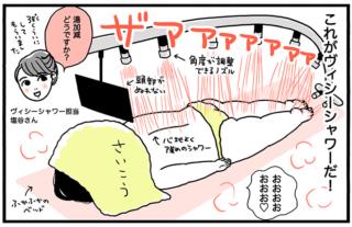 ツヤ子さんがヴィシーシャワーを受けてる