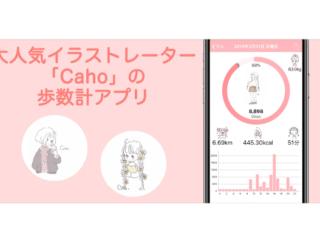 ダイエットがはかどるかも♡ かわいすぎるウォーキングアプリ「Cahoのかわいい歩数計」