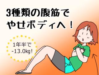 【漫画レポート】13kgやせに成功! 褒められボディを作った3種類の腹筋