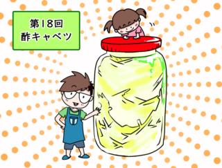 「酢キャベツ」で代謝アップ&お腹すっきり!1週間お試しレポート【オトナのゆるビューティライフ】