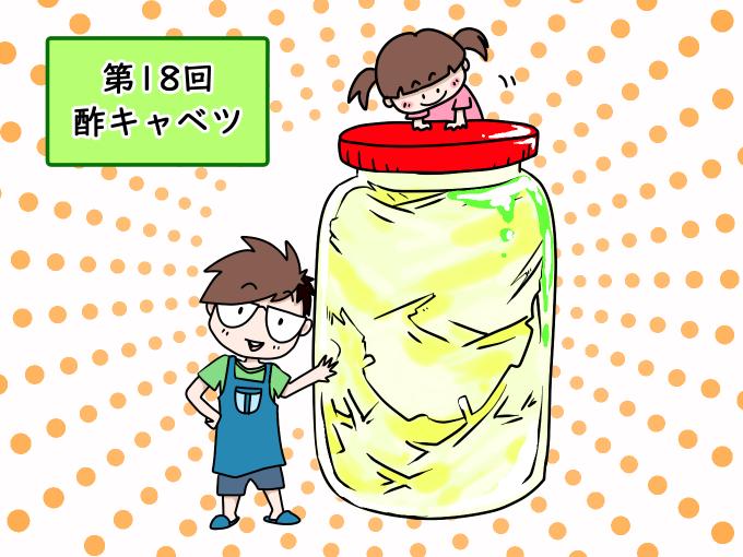 酢キャベツ1週間チャレンジ