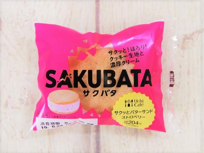 袋に入った「サクバタ サクッとバターサンドストロベリー」の画像
