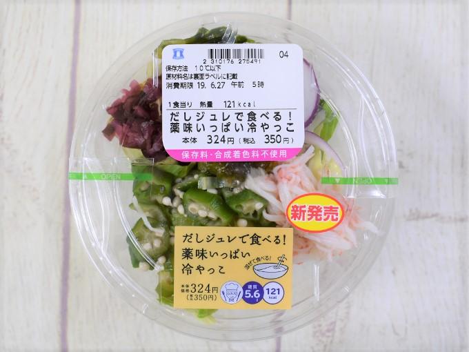 パッケージに入った「だしジュレで食べる! 薬味いっぱい冷やっこ」の画像