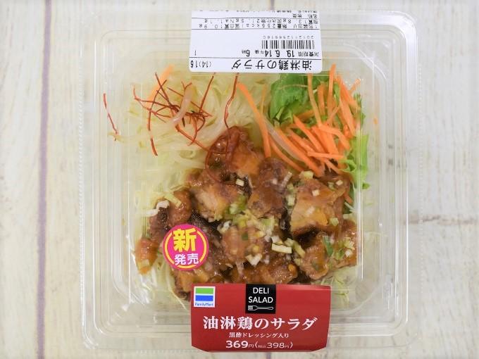 パッケージに入った「油淋鶏のサラダ」の画像