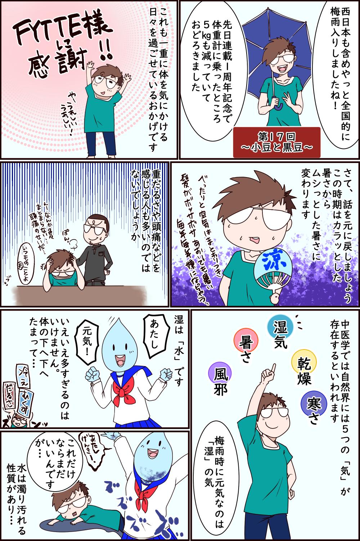西日本も含めやっと全国的に梅雨入りしましたね!先日連載1周年記念で体重計に乗ったところ5㎏も減っていておどろきましたこれも一重に体を気にかける日々を過ごせているおかげですさて、話を元に戻しましょうこの時期はカラッとした暑さからムシっとした暑さに変わります重だるさや頭痛などを感じる人も多いのではないでしょうか中医学では自然界には5つの「気」が存在するといわれます梅雨時に元気なのは「湿」の気湿は「水」ですあたし元気!いえいえ多すぎるのはいけません。体の下へ下へたまって…これだけならまだいいんですが…水は濁り汚れる性質があり…寒さ乾燥湿気暑さ風邪第17回~小豆と黒豆~