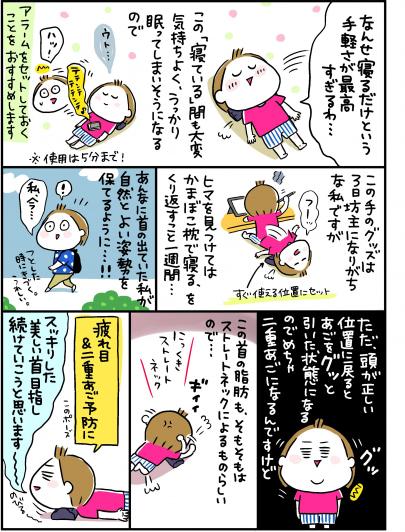かまぼこ枕マンガ後編3