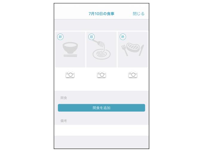 「食事の記録」を表示した画像