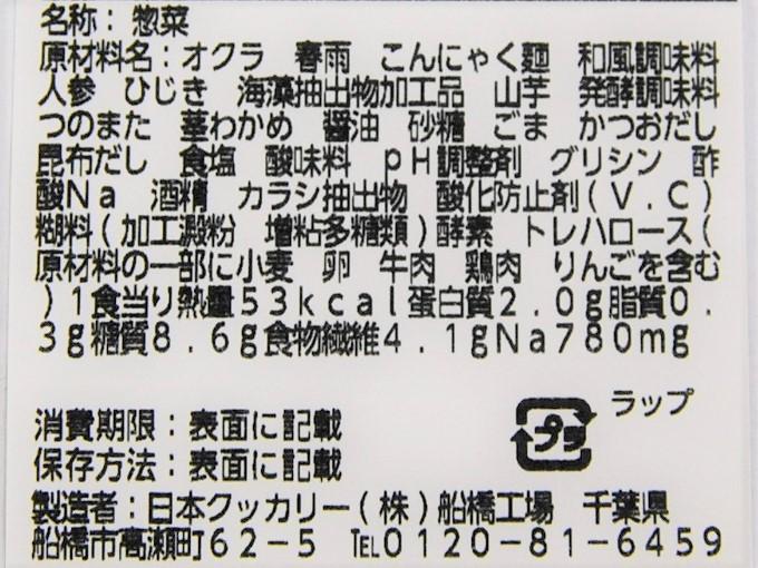 「オクラのネバネバサラダ」の成分表の画像