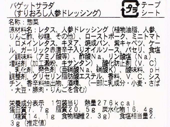 「バゲットサラダ(すりおろし人参ドレッシング)」の成分表の画像