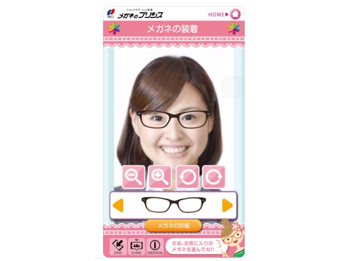 「メガネの装着」を表示した画像
