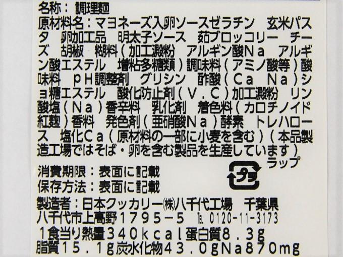 「玄米パスタの明太カルボナーラ」の成分表の画像