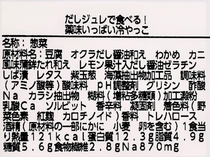 「だしジュレで食べる! 薬味いっぱい冷やっこ」の成分表の画像