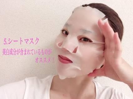 美白成分が含まれたシートマスクをしている