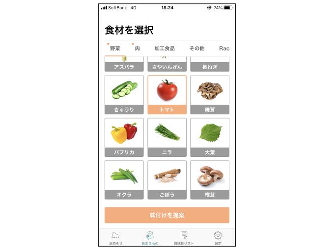 野菜一覧を表示した画像