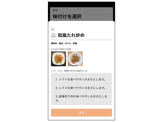 料理の作り方を表示した画像