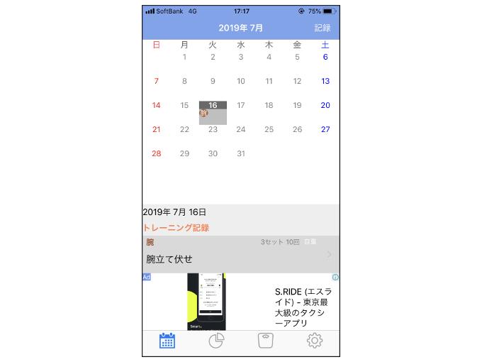 設定後のカレンダーを表示した画像