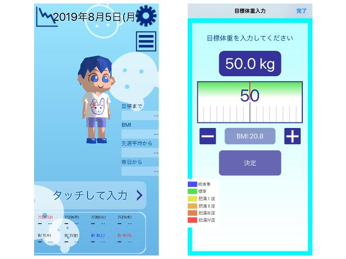 アプリの画像