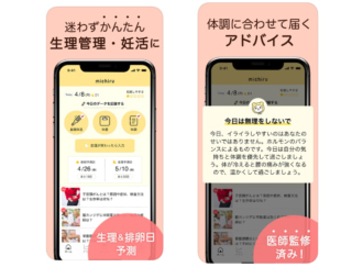 アドバイスがうれしい♡ 産婦人科医が監修する生理管理アプリ「ミチル(michiru)」