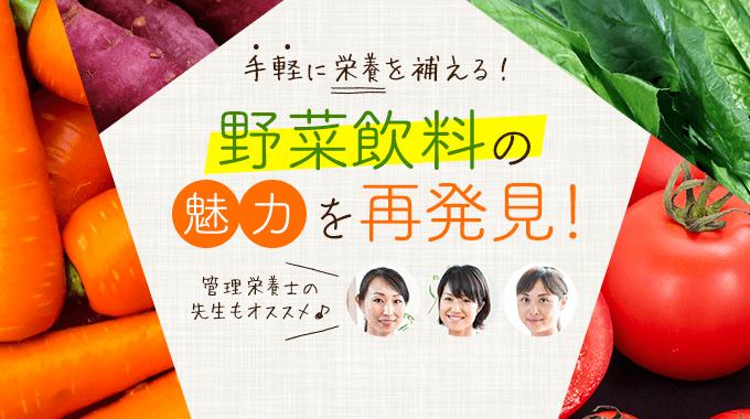 野菜飲料の魅力を再発見!