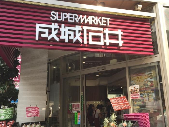 成城石井の店舗外観