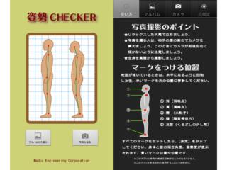 姿勢CHECKERのアプリ画像