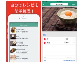オリジナルレシピを完全保存☆ 自慢の料理を記録できるアプリ「レシピログ」